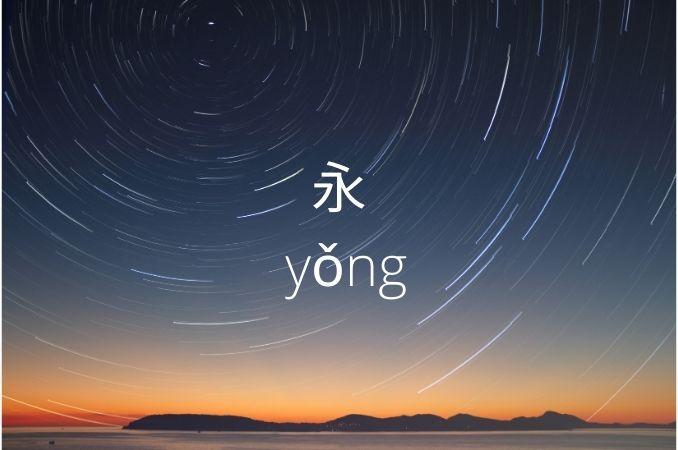simboli cinesi 7