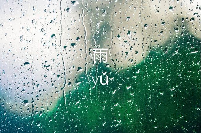 pioggia cinese