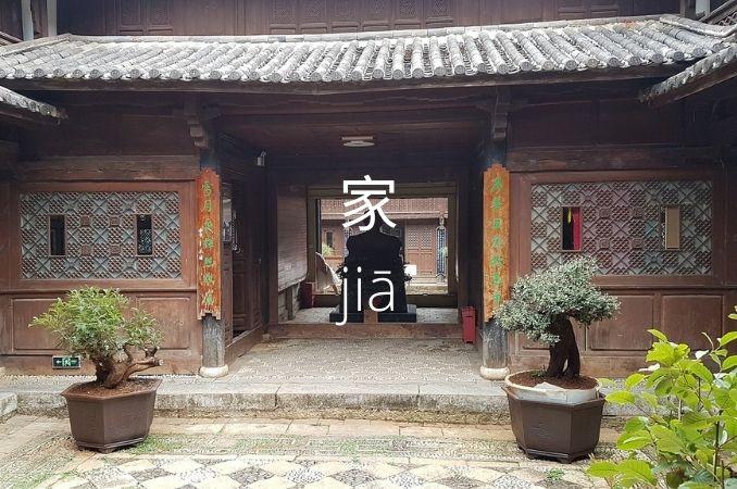 simboli cinesi 2