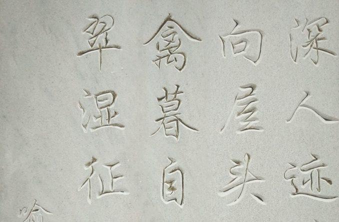 corso cinese online